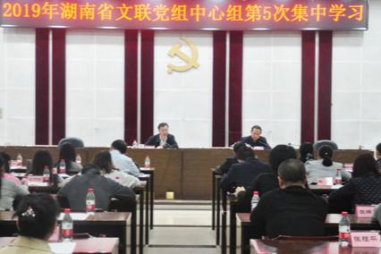 省文联党组中心组开展2019年第5次集中学习