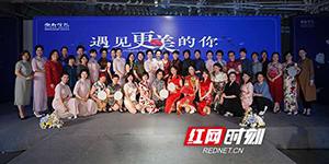 致爱母亲节 遇见美丽 湖南信托、红网举办旗袍秀