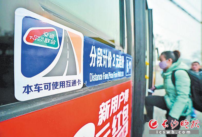 """↑外地一些城市的公交车上有非常醒目的""""交通联合""""标识。  资料图"""