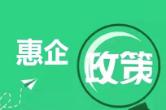"""财鑫担保下调中小微企业和""""三农""""融资年担保费率  助其轻装快跑"""