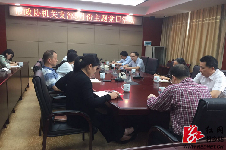 市政协机关支部开展5月主题党日活动