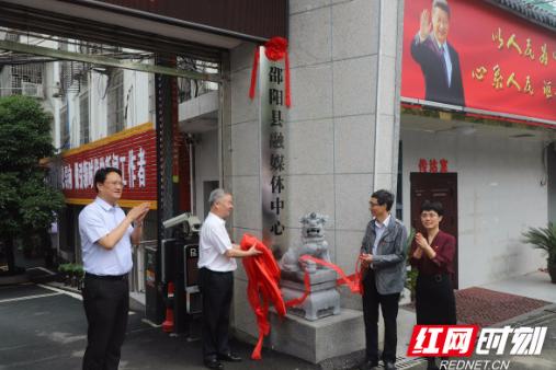 邵阳县融媒体中心正式挂牌成立