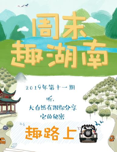"""周末趣湖南⑪丨来一场最""""野""""的大自然公开课"""