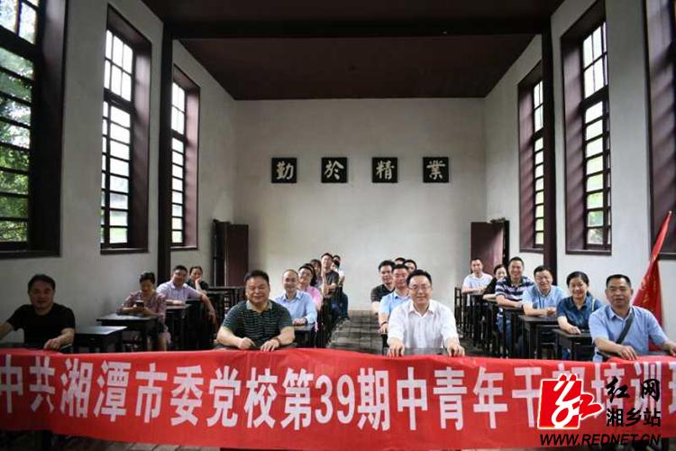财政局:湘潭市委党校第39期青干班学员来湘乡调研学习