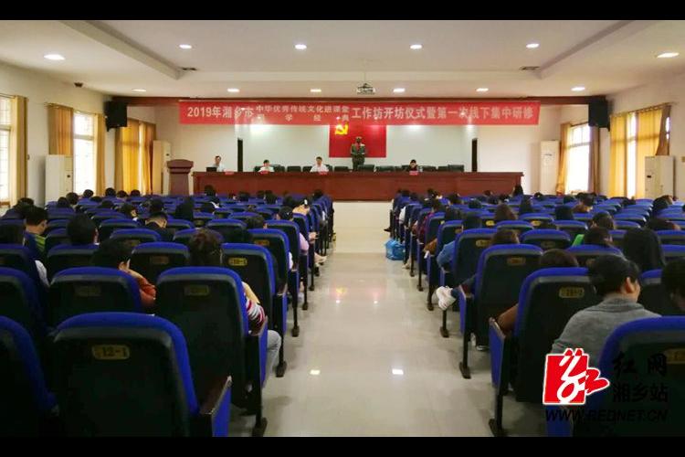 传承中华优秀传统文化 国学经典进课堂工作坊开坊