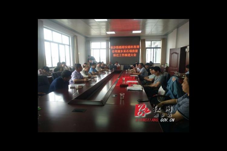 优化中心:广铁集团湘乡采石场项目启动征拆工作