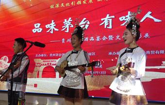 茅臺文化與湖湘文化如何碰撞?