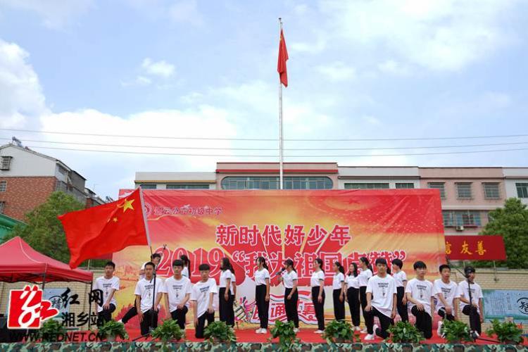 """教育局:景云中学举办""""我为祖国点赞""""主题活动"""