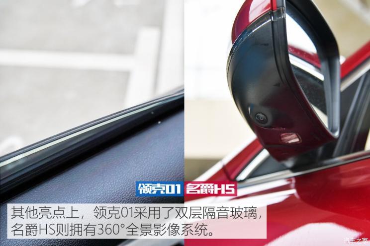上汽集团 名爵HS 2018款 30T 自动两驱Trophy荷尔蒙超燃版