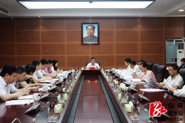 市委审计委员会第一次会议召开