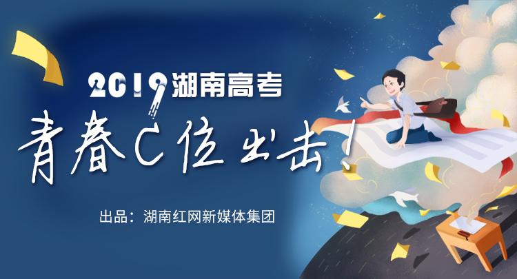 2019湖南高考 青春C位出擊!