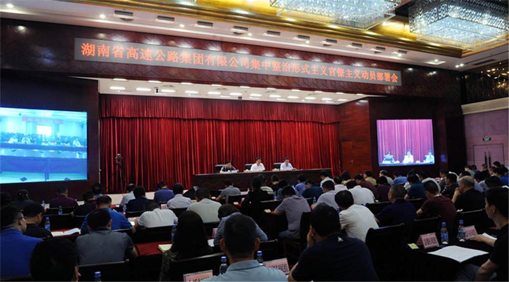 湖南高速公路集团:25项举措集中整治形式主义官僚主义