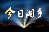 《今日湘乡》第86期 乡村振兴多彩梦