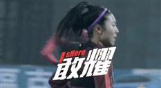 敢耀!女足出征世界杯