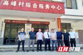 中国邮政储蓄银行常德市分行党员干部到点村结对帮扶