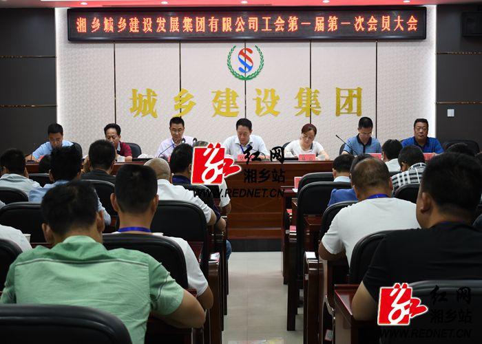 城乡集团:选举产生第一届工会委员会