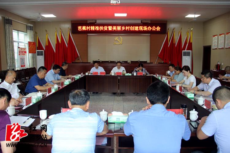 赵叶惠赴芭蕉村就精准扶贫和美丽乡村创建现场办公