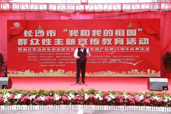 """""""壮丽70年·奋斗新时代""""——高桥农副产品城15周年庆典盛大举办"""