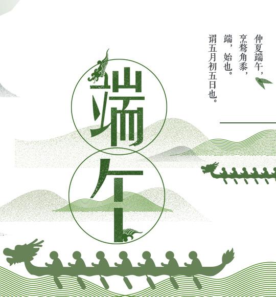 网络中国节-端午