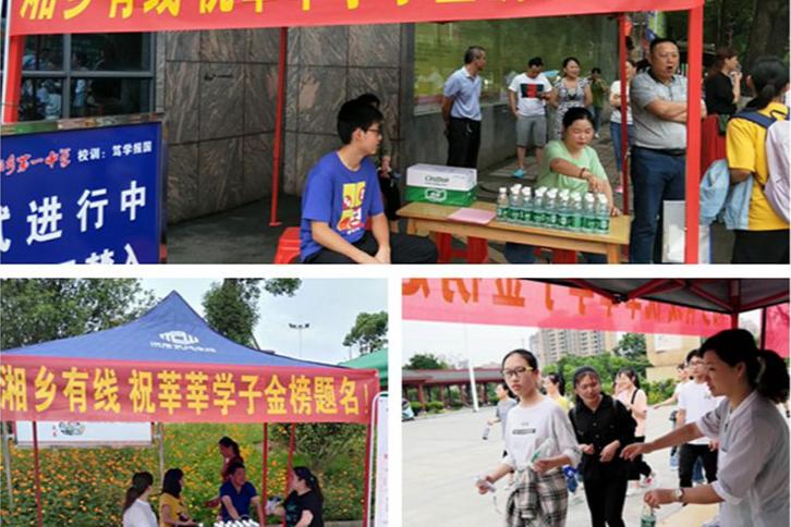 """湘乡有线设立""""高考服务休息点""""为家长、考生保驾护航"""