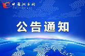 两万五千元大奖等你拿!湘乡产业集团公开征集公司LOGO方案,快来参与吧