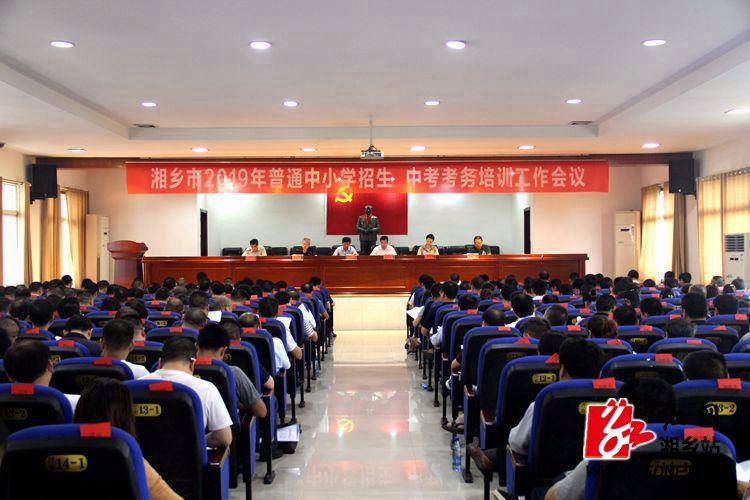湘乡全面部署中小学招生和中考考务培训工作