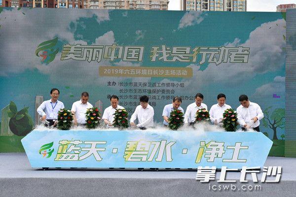 """2019年""""六·五""""环境日长沙主场活动启动 胡衡华出席见证"""