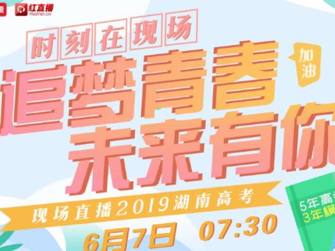 【直播回放】直击2019湖南高考现场