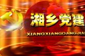 《湘乡党建》第111期 毛泽东与母校