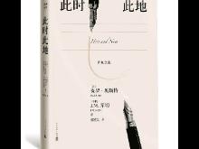 """人文社""""库切文集""""首部作品《此时此地》在京首发"""