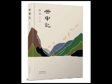 阿来长篇小说《云中记》:文学的通透之境