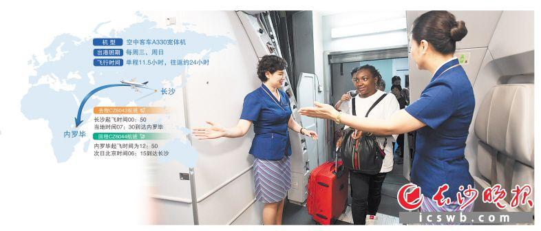 6月12日凌晨,长沙直飞内罗毕首趟航班出发。  长沙晚报全媒体记者 王志伟 通讯员 黄熠  摄影报道