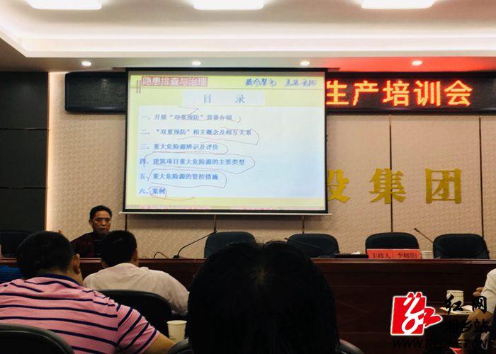 省级安全生产专家马正春教授正在授课_700-500.jpg