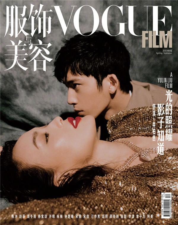 红网时刻6月13日讯(记者 胡弋)6月13日,井柏然与舒淇携手拍摄的《Vogue Film》2019年春夏刊封面大片曝光。两人也一同出演了时装影片《光的照耀,影子知道》。