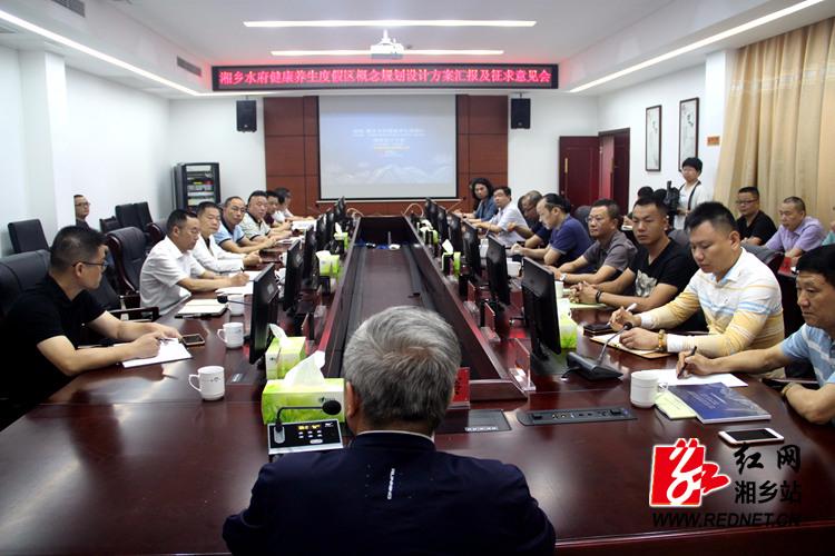 湘乡进一步优化水府健康养生度假区规划设计方案