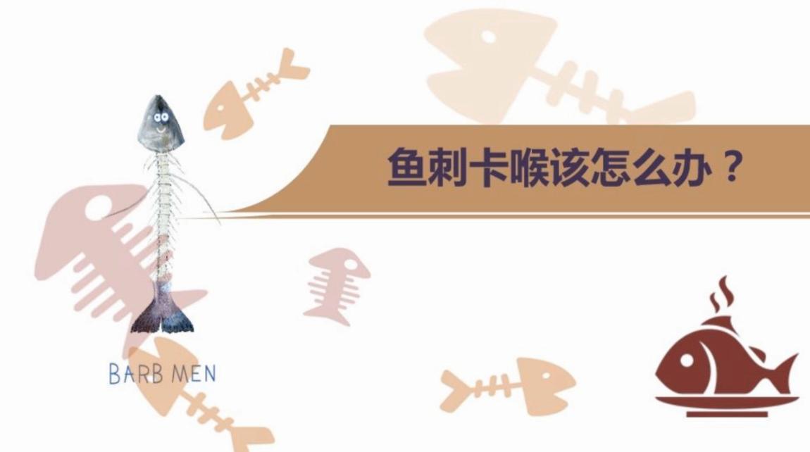 健康科普三千问⑧:鱼刺卡喉怎么办?