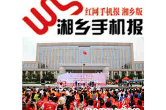 6月13日湘乡手机报