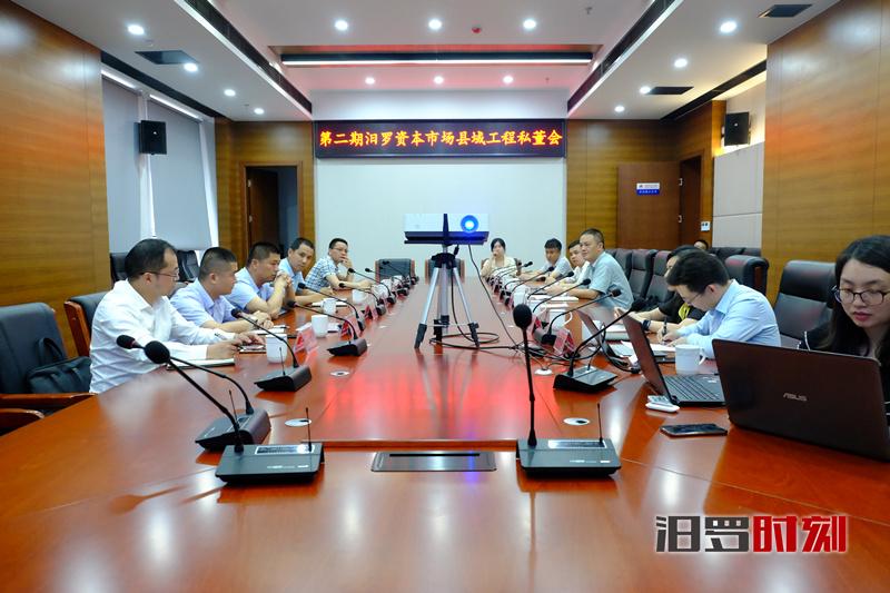 第二期汨罗资本市场县域工程私董会召开