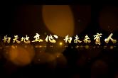 宣传片| 长沙天心教育:为天地立心 为未来育人