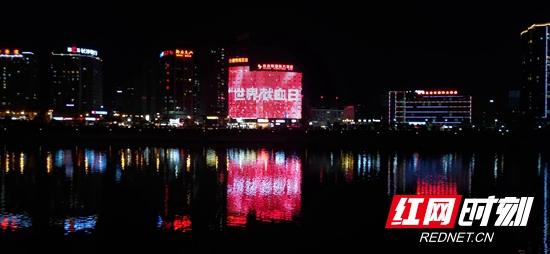 张家界两百余块LED屏为爱点亮,致敬无偿献血者!