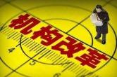 关注!湘乡本周内完成乡镇(街道)机构改革 涉及这些单位及人员