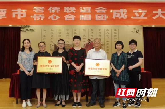 湘潭市侨联成立老侨联谊会和侨心合唱团