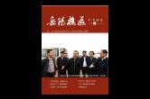 岳陽樓區半月刊