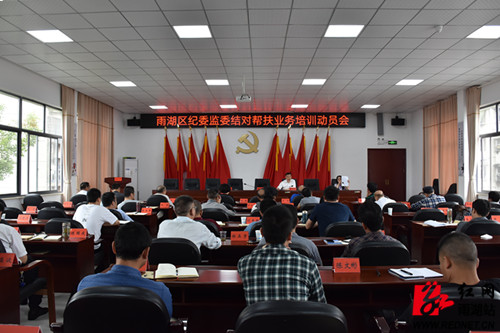 雨湖区纪委监委集中开展结对帮扶业务培训