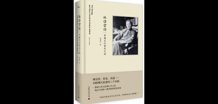 访谈︱钱锁桥:林语堂的思想底色