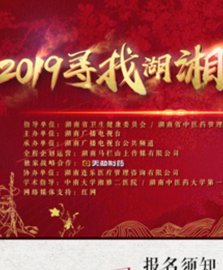 2019寻找湖湘基层名医