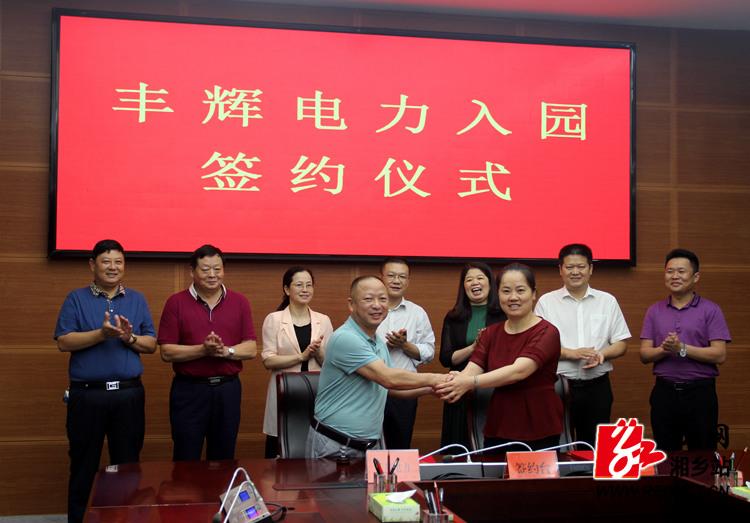 丰辉电力签约入驻电力科技产业园