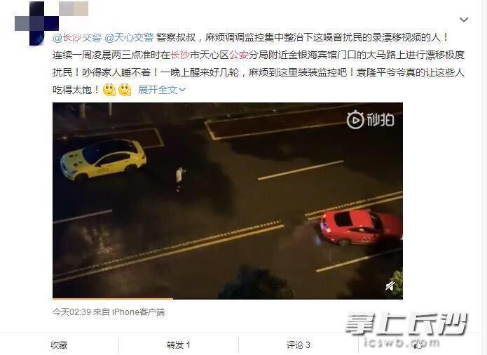 网友微博投诉深夜有车扰民。网络截图
