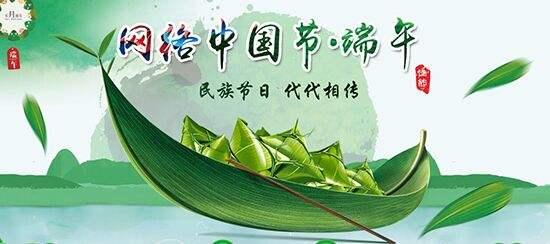 專題 | 網絡中國節