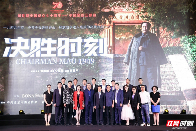 《决胜时刻》是博纳继《建军大业》之后推出的又一主旋律巨制,讲述召开新政协,建立新中国的故事。秦岚以一身红色西装亮相现场,她在影片中饰演宋庆龄。